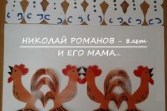 Николай Романов 8лет и его мама