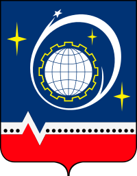 Герб г.о. Королёв